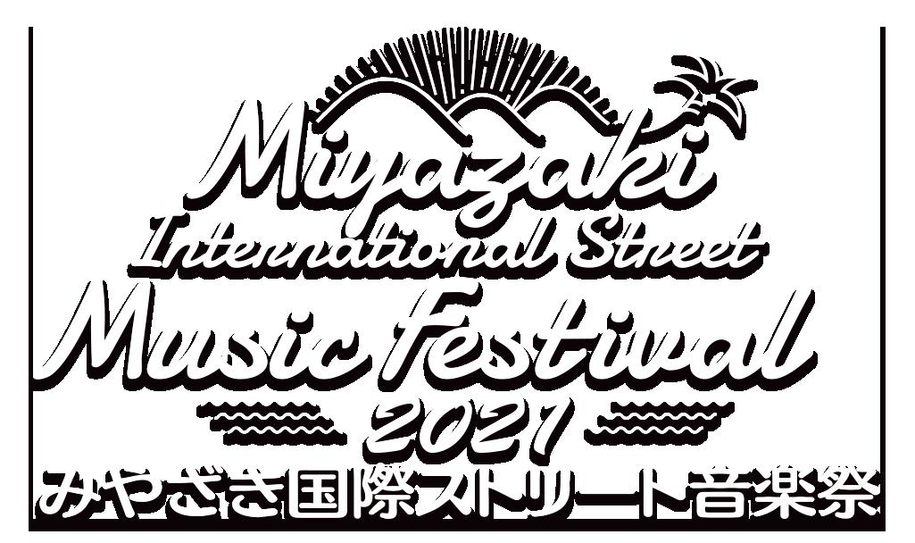 みやざき国際ストリート音楽祭